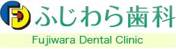 ふじわら歯科